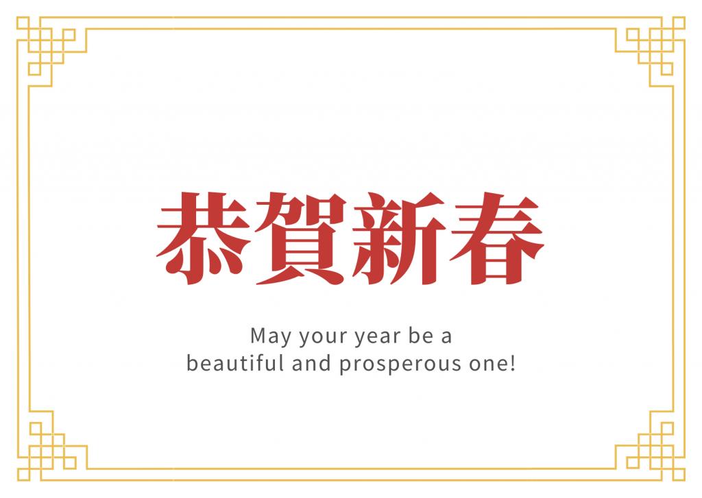 Chinese New Year Wishes